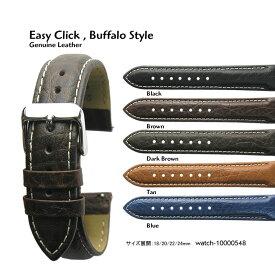 【送料無料】Easy Click Buffalo Style 18mmm 20mm 22mm 24mm Genuine Leather and Stainless Mirror Silver Sports Buckle│ 腕時計 ベルト バンド ストラップ バッファロー イージークリック【750120】