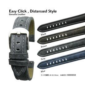 【送料無料】Easy Click Disterssed Leather Style / 20mm 22mm 24mm / White Stitching Genuine Leather and Stainless Satin Silver Middle Buckle / 腕時計 ベルト バンド ストラップ イージークリック