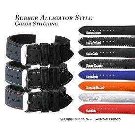【送料無料】Rubber Alligator Style 18mm 20mm 22mm 24mm Color Stitching and Stainless Silver Buckle / 腕時計 ベルト バンド ストラップ シリコン ラバー アリゲーター ステッチ