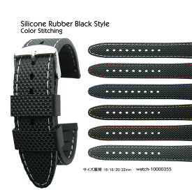 【送料無料】Silicone Rubber Black 16mm 18mm 20mm 22mm Stitching and Stainless Mirror Silver Buckle / 腕時計 ベルト バンド ストラップ シリコン ラバー ホワイト レッド ブルー イエロー グレー オレンジ ステッチ
