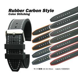 【送料無料】Rubber Cabon Style ・18mm 20mm 22mm 24mm ・ Black White Red Navy Orange Stitching and Stainless Buckle / 腕時計 ベルト バンド ストラップ シリコン ラバー ブラック ホワイト レッド ネイビー オレンジ ステッチ