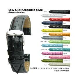 【送料無料】Easy Click Crocodile Style / 12mm 13mm 14mm 16mm 18mm 19mm 20mm 21mm 22mm 24mm 26mm 28mm / Genuine Leather and Stainless Buckle / 腕時計 ベルト バンド ストラップ イージークリック メンズ レディース
