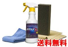 高密度ガラス繊維系コーティング剤ブリスtypeRSSPセット