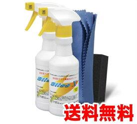 【送料無料】ブリスエックス×2本 セット / 疎水性 明るめの光沢 超極細クロス・スポンジ(小)付き 効果約9ヶ月 自動車 ガラスコーティング剤 洗車