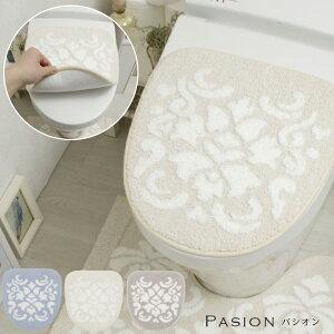 フタカバー トイレ 吸着タイプ おしゃれ 北欧 かわいい モダン 洗えるパシオン 貼るふたカバートイレマットブルー ベージュ グレー