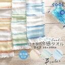 冷感タオル 冷却 ひんやり クールタオル おしゃれ スポーツタオル かわいい日本製 接触冷感クールマフラー エコデクー…
