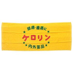 フェイスタオル かわいい キャラクター ケロリンフェイスタオル35×80センチパロディ 雑貨 日本製 おしゃれ 黄色 イエロー ロゴ ブランド ケロリン湯桶 風呂桶