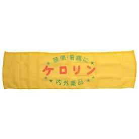ボディタオル おしゃれ かわいい ケロリン ボディタオルパロディ 黄色 イエロー 泡 ボディウォッシュ つるつる ブランド 日本製