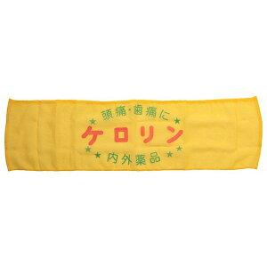 ケロリンロゴがかわいい ナイロンタオル ボディタオル おしゃれ ケロリン ボディタオル 28×100cmパロディ 黄色 イエロー 泡 ボディウォッシュ つるつる ブランド 日本製