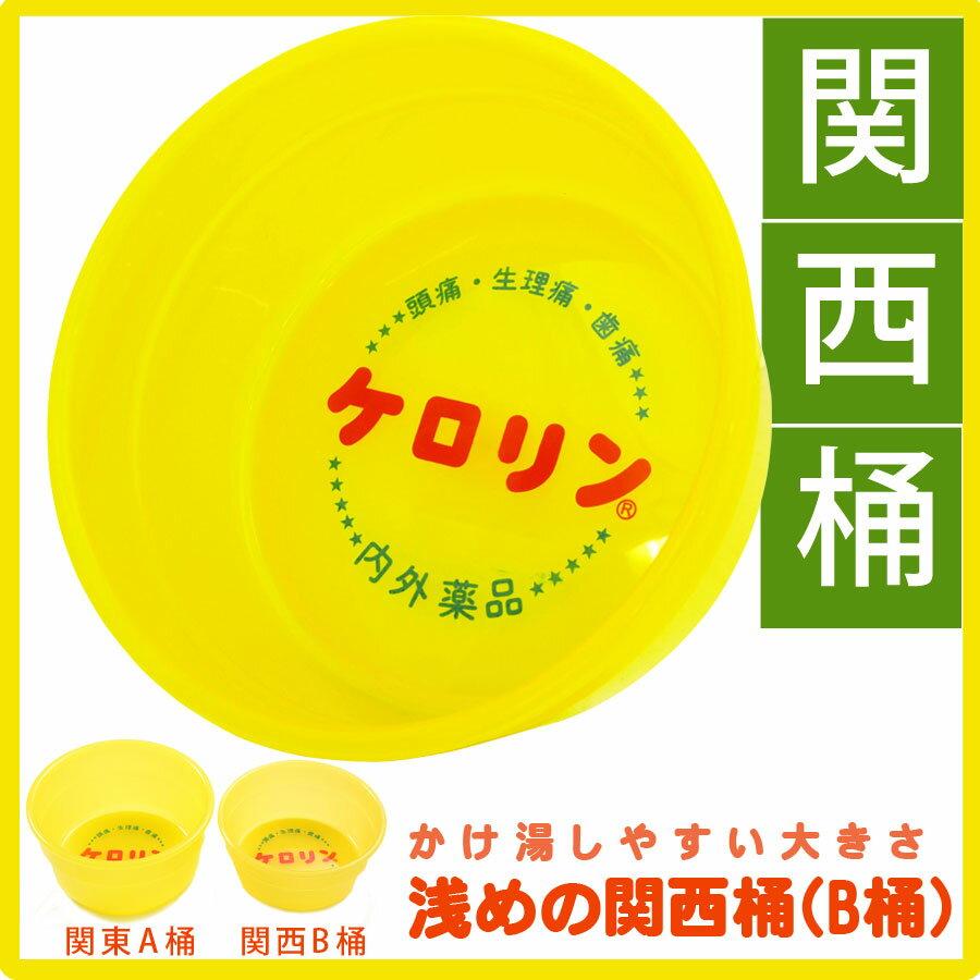 正規品 日本製楽天ランキング風呂桶部門常連ケロリン桶 B型(関西浅めタイプ)ケロリン湯桶/ケロリン桶/風呂桶銭湯 桶/おもしろ プレゼント