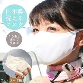マスク 在庫あり 日本製 洗える UV 白 布UVガードマスク 男女兼用花粉 飛沫感染防止 予防 立体 男性 女性 大人用 繰り返し 使える立体 ノーズワイヤー ウィルス 紫外線対策 サイズ調整