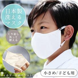 マスク 在庫あり 日本製 小さめ 子ども用 洗える UV 白 布UVガードマスク 男女兼用花粉 飛沫感染防止 立体 男性 女性 繰り返し 使える立体 男の子 女の子ノーズワイヤー ウィルス 紫外線対策 サイズ調整