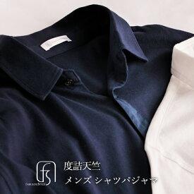 fabuloustyle ファビュラスタイル 度詰天竺 メンズシャツパジャマ