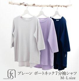 fabuloustyle ファビュラスタイル プレーン ボートネック7分袖シャツ