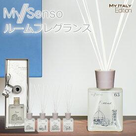 ディフューザー 部屋 香り アロマ イタリアの熟練調香師が仕上げたフレグランスメゾンイタリアの主要都市をイメージした香り マイセンソ My Italy ルームディフューザー