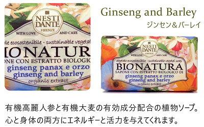 石鹸固形いい香りネスティダンテビオナチュラ250gハンドメイドイタリア製植物性100%ラズベリーエキスイラクサエキスアルガンオイルコロハエキス
