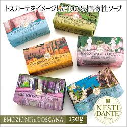 石鹸固形いい香りボディソープハンドソープネスティダンテエモジオーニイントスカーナ150gハンドメイドイタリア製植物性100%フローラルフレッシュリーフポピータイム