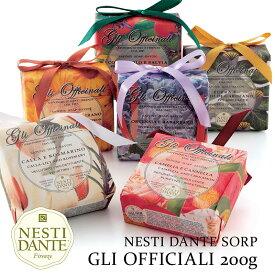 石鹸 固形 いい香りネスティダンテ リオフィシナリ 200gハンドメイド イタリア製 植物性100%ローズマリー セージ サフラン シナモン クローブル バーブ