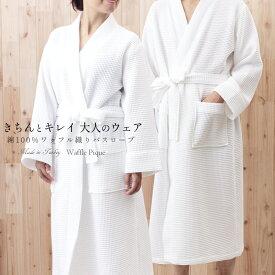 バスローブ レディース ママ メンズ ラップタオル ボディタオル ワッフル織り トルコ製バスタオル 湯上り 乾きやすい 高級 速乾 お風呂 上がり 出産祝いユニセックス 男女兼用 フリーサイズ ホワイト 白 アズールバスローブ