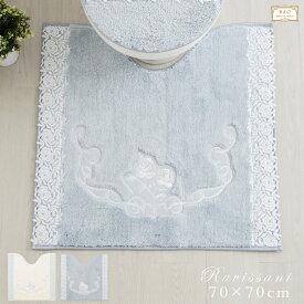 トイレマット おしゃれ 北欧 大きめ 日本製 洗える モダン 高級ラヴィソン トイレマット70×70cm ホワイト ブルー 白 アイボリー 青セット ブランド ゴージャス リッチ