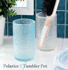 ブラシ立て 小物入れ クリア 半透明 ブルー ポーラアイス ポット タンブラーメイク小物 歯ブラシ立て おしゃれ 洗面所 インテリア 洗顔 手洗い 洗面台