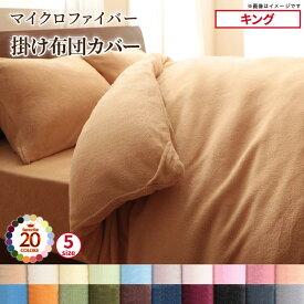 [送料無料] 20色から選べるマイクロファイバー カバーリング 冬用寝具 ロングセラー 防寒 あったか 丸洗い セット 掛け布団カバーキング