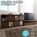 リビングボードが選べるテレビ台シリーズ 3点セット(テレビボード+フラップチェスト×2) 幅140