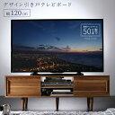 [送料無料] テレビ台 ローボード 120 120cm 収納 テレビボード 大型テレビ 42 50 42型 50型 TV台 シンプル ウォルナッ…