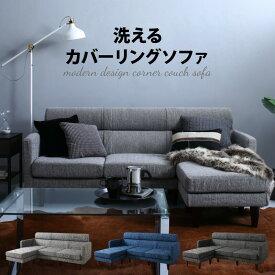 [送料無料] ソファ 2人掛け 3人掛け l字 ソファー 洗える コーナーカウチソファ corner couch 3P