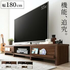 テレビ台 ローボード テレビボード 幅180 180cm 180 55v 55型 55インチ 50v 50インチ 50型 42 42型 ウォールナット オーク ホワイト 白 背面収納 引き出し ロータイプ 一人暮らし TV台 送料無料 TVボード