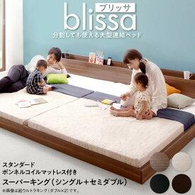 [送料無料] ベッド 低床 連結 ロータイプ すのこ 木製 家族で寝られる ローベッド 棚付き ベッドフレーム マットレス付き フロア コンセント付き ファミリー ウォールナット ホワイト ブラック ブラウン スタンダードボンネル付き ワイドK220 セミダブル シングル