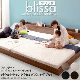 [送料無料] ベッド 低床 連結 ロータイプ すのこ 木製 家族で寝られる ローベッド 棚付き ベッドフレーム マットレス付き フロア コンセント付き ファミリー ウォールナット ホワイト ブラック ブラウン スタンダードボンネル付き ワイドK260 ダブル セミダブル