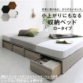 [送料無料] ベッド ベッドフレーム マットレス付き 収納付き 衣装ケース フィッツ 木製 コンセント付き 収納ベッド 引き出し付き ロータイプ ウォールナット ナチュラル ホワイト 薄型スタンダードボンネル付き シングルベッド