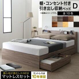 ベッド マットレス付き ダブルベッド ダブル ベッドフレーム 収納付き 木製ベッド コンセント付き 収納ベッド シャビーナチュラル ブラック ホワイト シャビー ダークブラウン グレー
