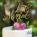 ウエディング ケーキトッパー【Just Married ゴールドアクリル ウェディングケーキトッパー】ブライダル 装飾品 結婚…