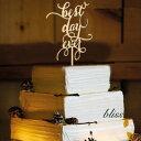 ウエディング ケーキトッパー【Best Day Ever 木製 ウェディング ケーキトッパー】ブライダル 装飾品 結婚式 ウェルカム スペース 二次…