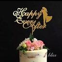 ウエディング ケーキトッパー【Happy Ever After ゴールドアクリル ウェディングケーキトッパー】ブライダル 装飾品 …