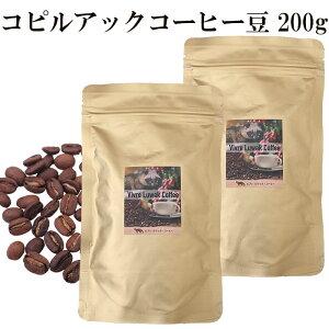 【新入荷】コピルアック コピルアクコーヒー豆 200g 100%野生 送料無料 ギフト 贈答 贈り物 アラビカ種 ジャコウネコ インドネシア 幻のコーヒー テレビで話題 最高級 希