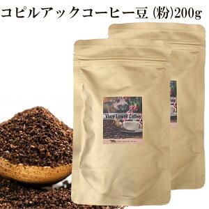 【新入荷】コピルアック コピルアクコーヒー豆(粉)焙煎済み 200g 100%野生 送料無料 ギフト 贈答 贈り物 アラビカ種 ジャコウネコ インドネシア 幻のコーヒー テレビで話
