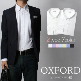 cff8372a57c81 大人のオックスフォード 長袖 ワイシャツ ドレスシャツ オックスフォードシャツ Yシャツ メンズ 結婚式 ビジネス カジュアル