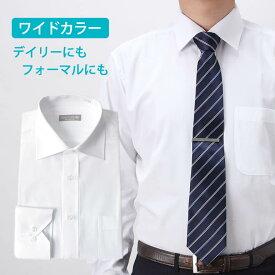 ビジネス・フォーマル・カジュアルにも!ワイドスプレッド 長袖 ワイシャツ メンズ シャツ ワイドカラー メンズ/SHDZ10-00[ビジネス/ホワイト/紳士用/男性用/定番/カジュアル/フォーマル/結婚式/パーティー/白シャツ/カフス/スーツ/ジャケット/ネクタイ/ゆったり/大きめ]