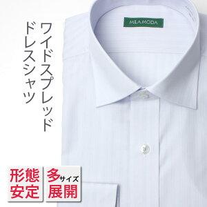 柄はおまかせ!デイリーユースに◆形態安定ドレスシャツ ワイドスプレッド ワイシャツ MILA MODA Yシャツ カッターシャツ ビジネス スーツ 男性用 メンズ [形態安定 ワイドスプレッド ワイド