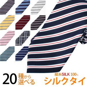 上質シルク混ネクタイ 20種から選べる!シルクネクタイ NECKTIE ビジネス ネクタイ メンズ 紳士用/TIE-KY [スーツ/ワイシャツ/シャツ/ブランド/結婚式/カジュアル/パーティー/ストライプ/レジメ
