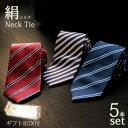 【ギフトに最適BOX付き】 ネクタイ セット シルク ネクタイ プレゼント シルク 混 5本セット 40種 自由に選べる ビジ…