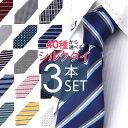 【メール便送料無料】40種から自由に選べる!シルクネクタイ3本セット ネクタイ NECKTIE ビジネス ネクタイ セット メ…