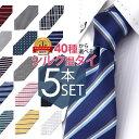 【メール便送料無料】ネクタイ シルクポリネクタイ5本セット 40種から自由に選べる ネクタイ ビジネス セット メンズ …