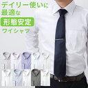 デイリー使いに最適◆形態安定加工長袖ワイシャツ メンズシャツ 形態安定 長袖 メンズ 紳士用[ビジネス 長袖 Yシャツ 紳士用 メンズ 男性 形態安定 イージーケア ホワイト 白 ブルー 青 ボタンダ