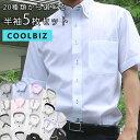 【5枚でお得】 クールビズ 半袖ワイシャツ 自由に選べる 5枚でクーポン利用で6600円 早割り セット 夏 クールビズ 半…