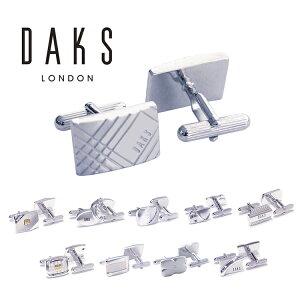 DAKS LONDON カフスボタン ダックス カフス メンズ アクセサリー カフリンクス メンズ DC7030 ギフト プレゼント ブランド お祝い 誕生日 彼氏 誕生日 プレゼント ギフト ブランド