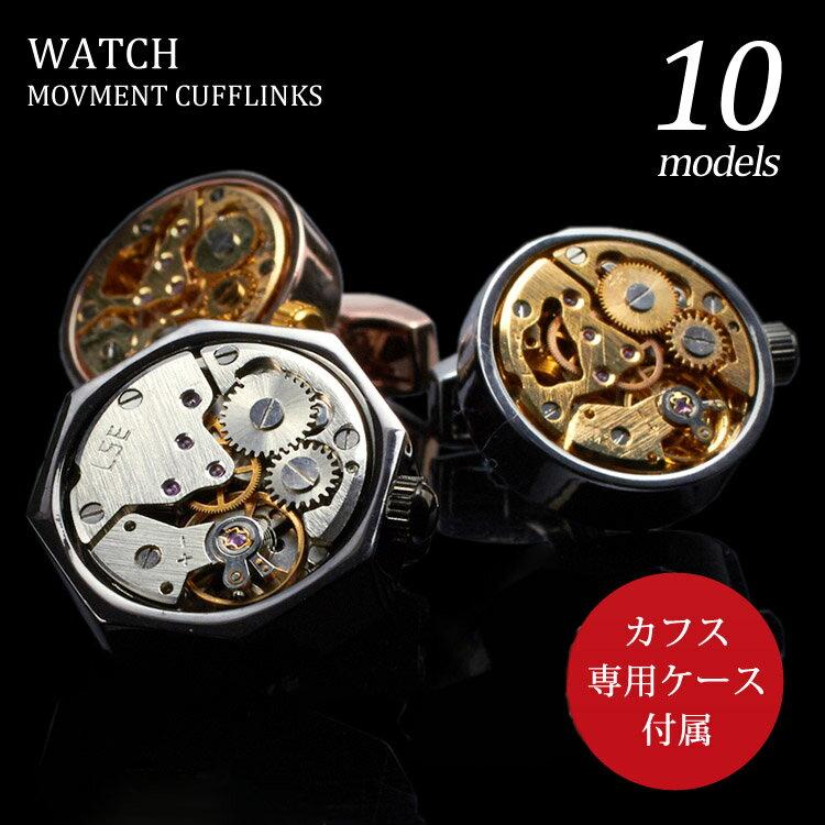 【送料無料】ウォッチムーブメント カフス カフリンクス カフスボタン 時計 手巻き機械式 ユニークカフスボタン メンズ レディース CF-MECH
